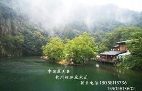 杭州周边好玩的地方带农家乐